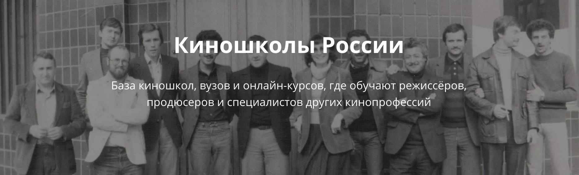 Киношколы России, Москвы, Санкт-