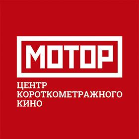 Центр короткометржаного кино «Мотор» логотип