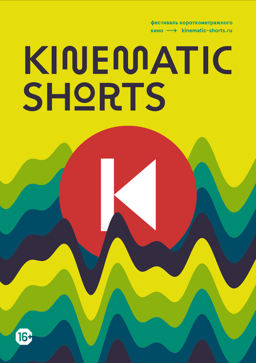 kinematic shorts poster